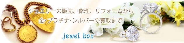 武蔵小山ジュエルボックスでは金・プラチナ・シルバーの買取から、修理、リフォーム、販売をしております。