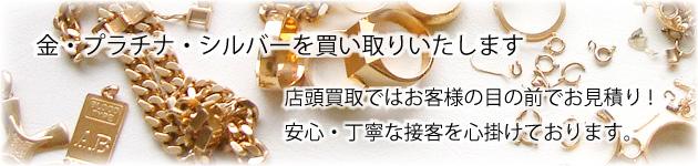 金・プラチナ・シルバーの買取。武蔵小山ジュエルボックス店舗で店頭買取いたします。